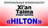 Ароматизатор Xian Taima «Hilton»