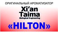 Ароматизатор Xian Taima «Hilton» , фото 1