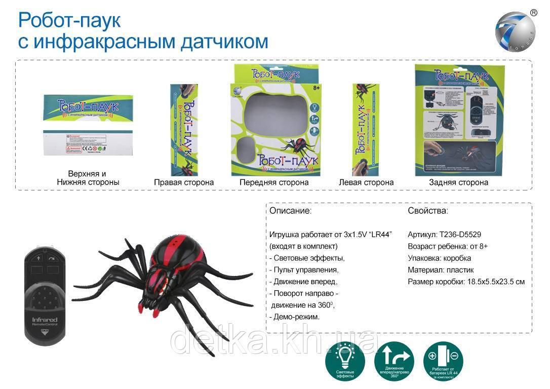 Паук 9915/T236-D5529 на р.у.свет.