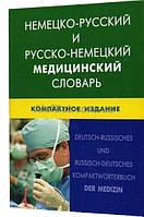 Немецкий язык (Deutsch) / Медицинский словарь / Живой язык