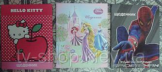 Дневники школьные (10 видов)