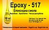 Смола Epoxy-517 для столешниц с отвердителем Т-0492. Комплект (10+3 кг)