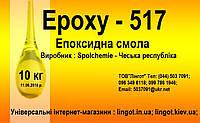 Смола Epoxy-517 для столешниц с отвердителем Т-0492. Комплект (10+3 кг), фото 1
