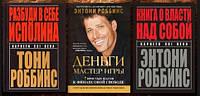 Энтони Роббинс Комплект из 3-х книг (тв)