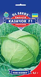Капуста Казачок F1, пакет 0.5 г - Семена капусты
