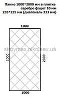 Зеркальное панно 1000*2000 серебро фацет 10 мм (плитка 235 мм)