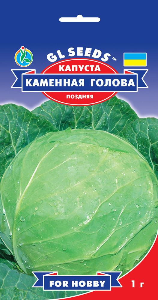 Капуста Каменная голова, пакет 1 г - Семена капусты