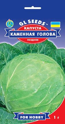 Капуста Каменная голова, пакет 1 г - Семена капусты, фото 2
