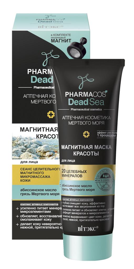 Магнитная маска красоты для лица Витэкс Pharmacos Dead Sea