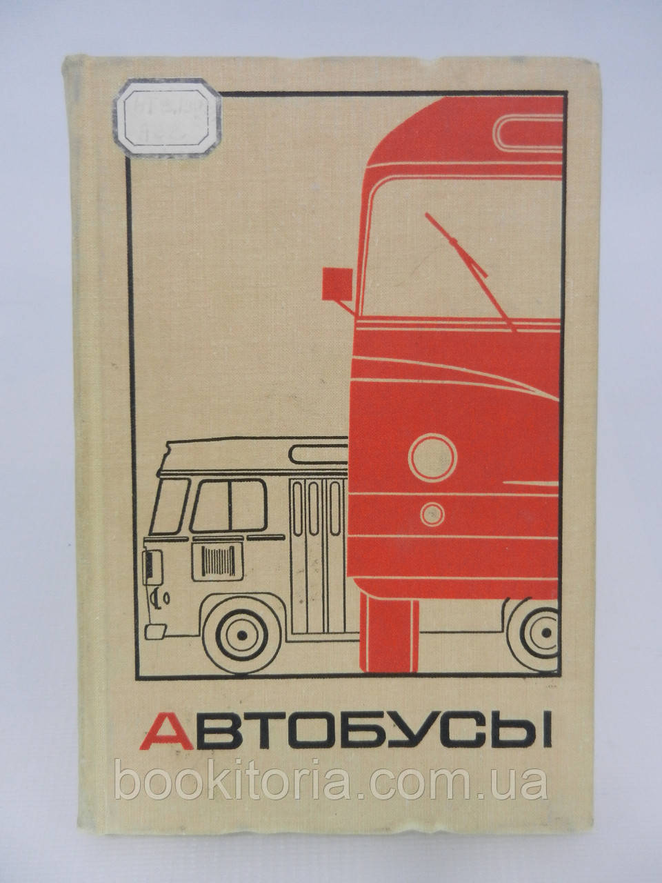 Атоян К.М. и др. Автобусы (б/у).