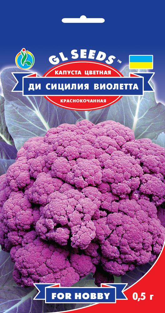 Капуста цветная ди Сицилия Виолетта, пакет 0.5 г - Семена капусты