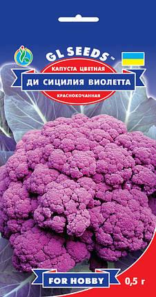 Капуста цветная ди Сицилия Виолетта, пакет 0.5 г - Семена капусты, фото 2