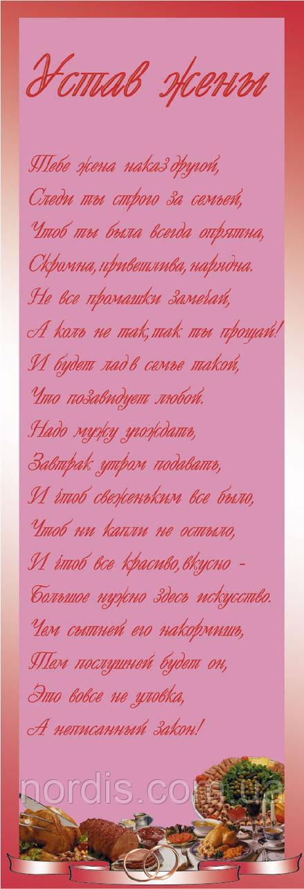 Устав жены