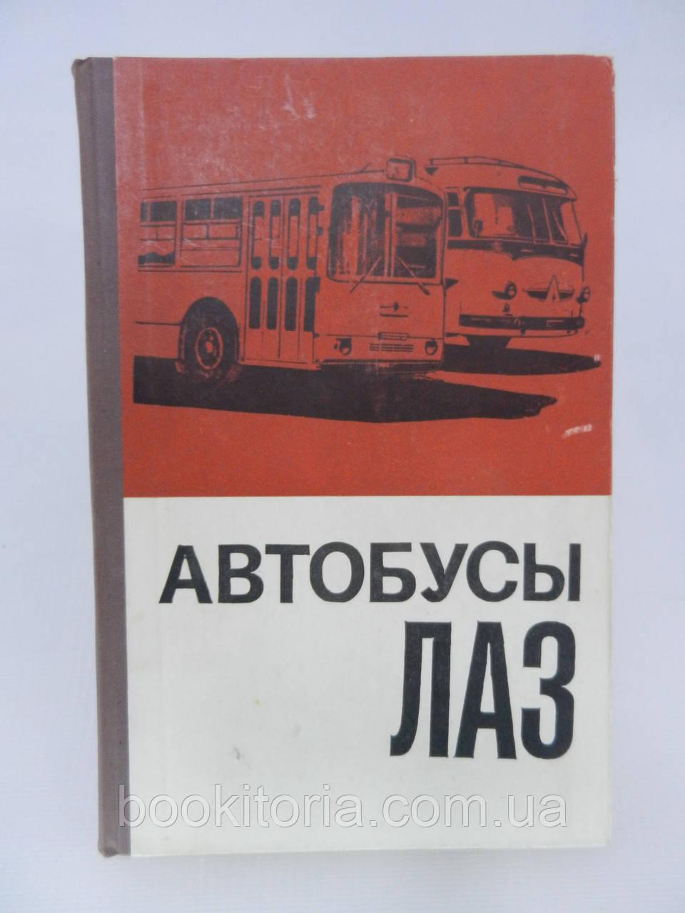 Атоян К.М. и др. Автобусы ЛАЗ (б/у).