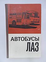 Атоян К.М. и др. Автобусы ЛАЗ (б/у)., фото 1