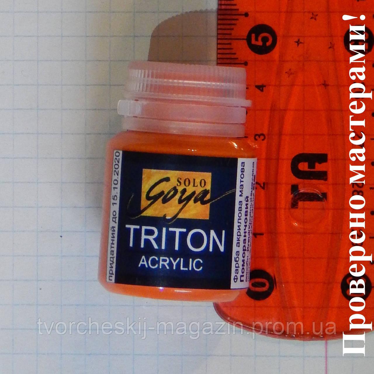 """Краскаакриловая матовая художественная """"Solo Goya"""" Triton 20мл, Оранжевая"""