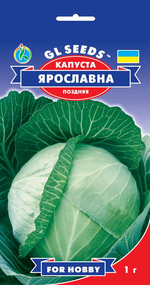 Капуста Ярославна, пакет 1 г - Семена капусты