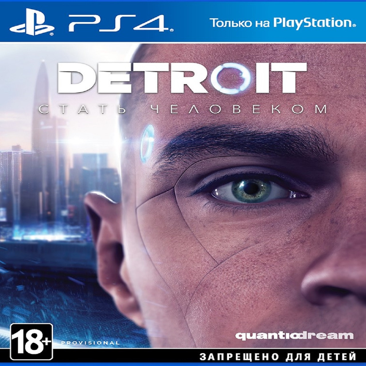 Detroit Become Human RUS PS4