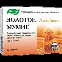 Золотое мумие алтайское очищенное Эвалар 20табл. Россия