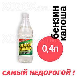 Бензин Калоша 0,4лт