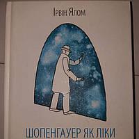 Книга Шопенгауер як ліки Ірвін Ялом