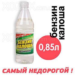 Бензин Калоша 0,85лт