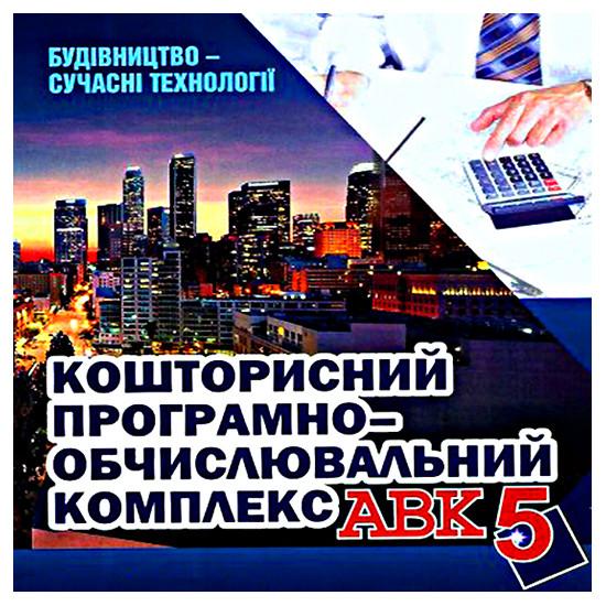 Актуальные курсы обучения программе АВК-5 для сметчиков в ИИБТ, Киев