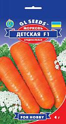 Семена - Морковь Детская F1, пакет 4 г