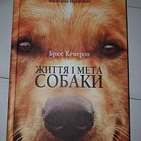 Життя і мета собаки Брюс Кемерон
