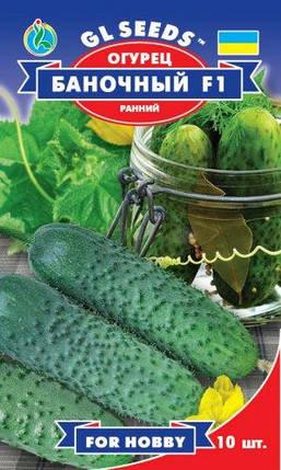 Огурец Баночный F1, 10 семян - Семена огурцов, фото 2