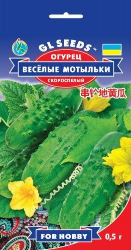 Огурец Весёлые мотыльки, пакет 0.5 г - Семена огурцов