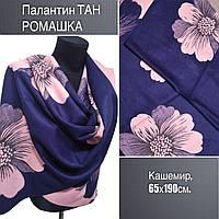 Палантин TAH РОМАШКА, кашемир, 65х190, цв.1