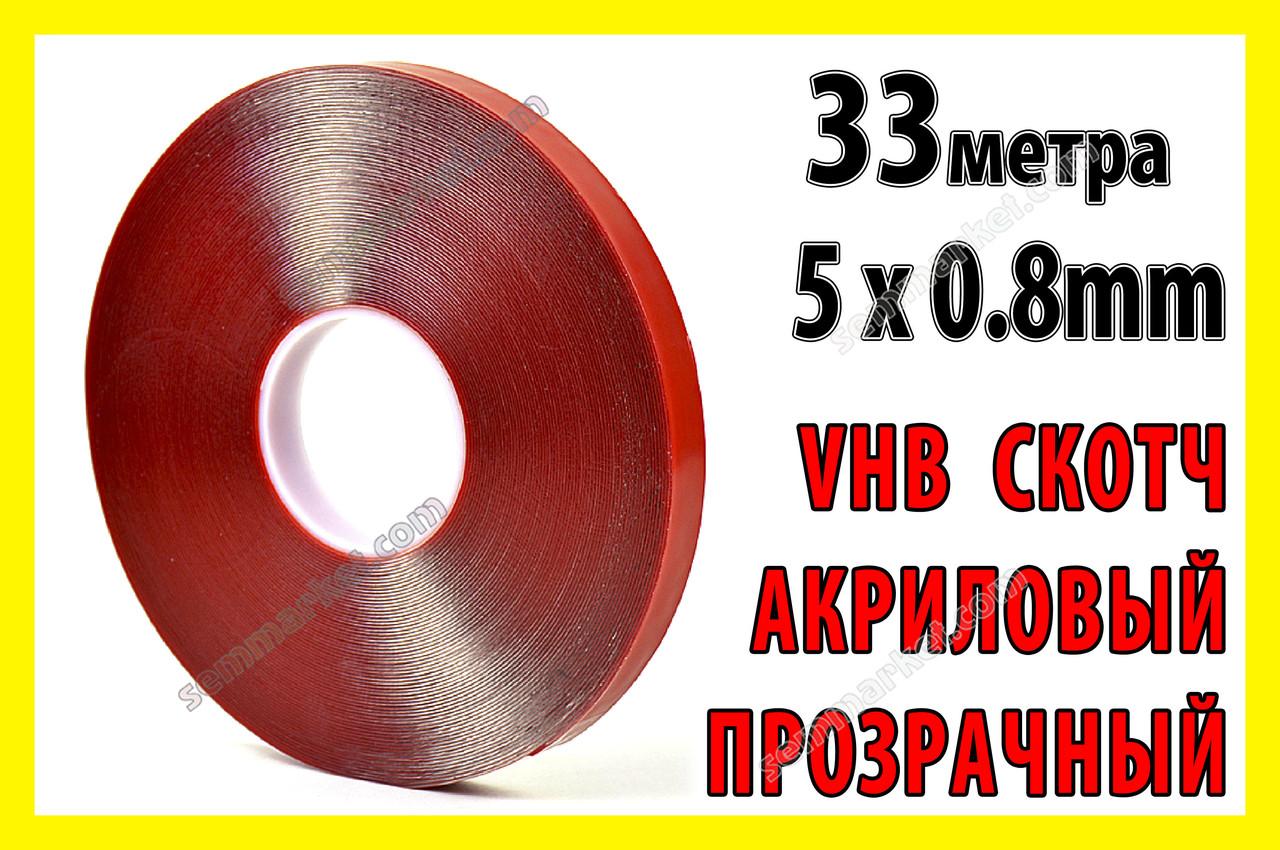 Скотч двухсторонний VHB 0.8 x 5мм x 33м акриловый прозрачный 3M4213/4249