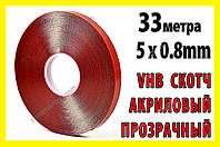 Скотч двухсторонний VHB 0.8 x 5мм x 33м акриловый прозрачный 3M4213/4249, фото 1