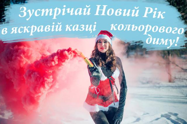 Зустрічай Новий Рік в яскравій казці кольорового диму!