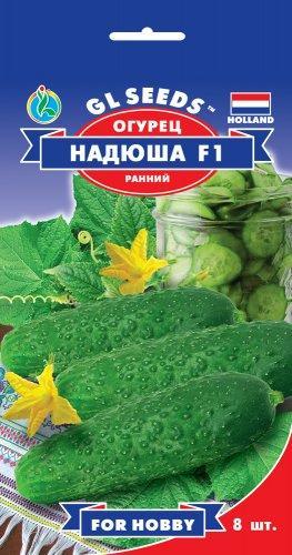 Огурец Надюша F1, 8 семян - Семена огурцов