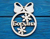 Именная новогодняя игрушка. Богдана