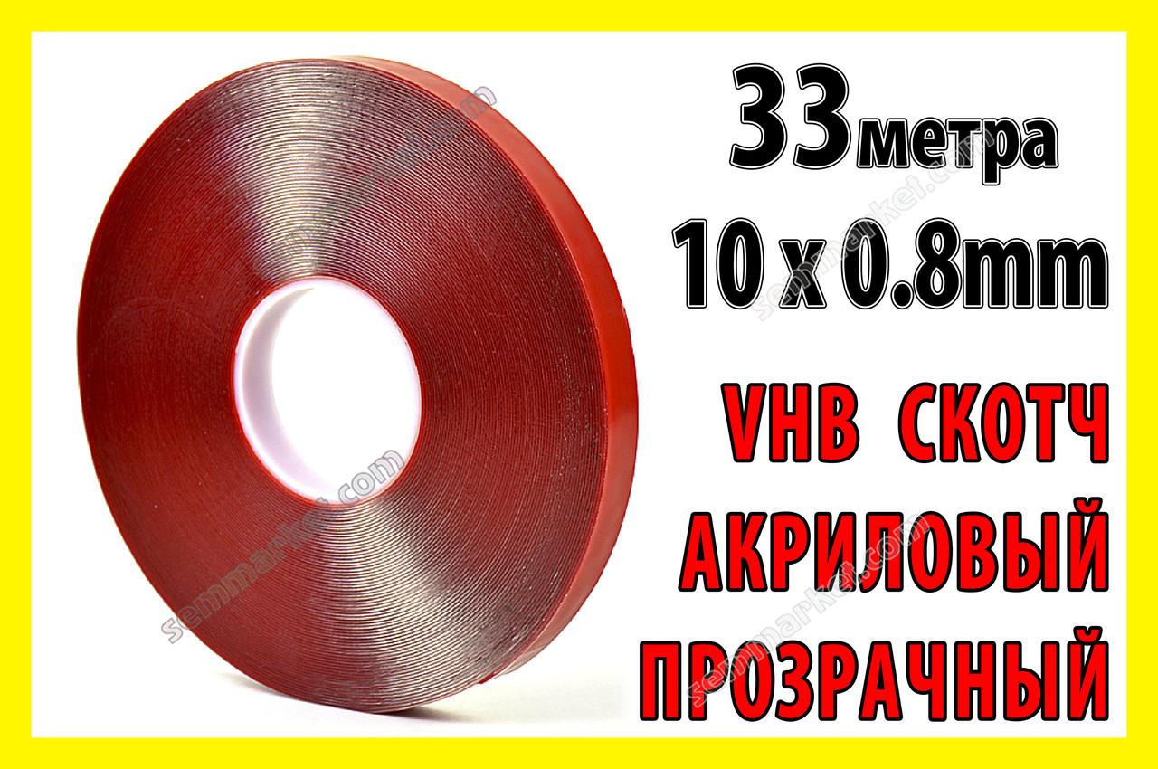 Скотч двухсторонний VHB 0.8 x10мм x 33м акриловый прозрачный 3M4213/4249