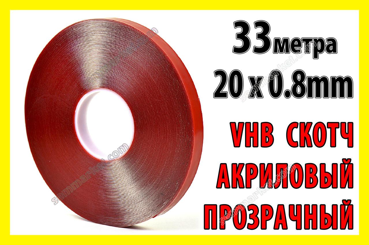 Скотч двухсторонний VHB 0.8 x20мм x 33м акриловый прозрачный 3M4213/4249