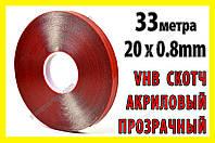 Скотч двухсторонний VHB 0.8 x20мм x 33м акриловый прозрачный 3M4213/4249, фото 1