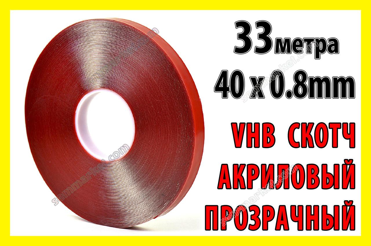 Скотч двухсторонний VHB 0.8 x40мм x 33м акриловый прозрачный 3M4213/4249
