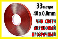 Скотч двухсторонний VHB 0.8 x40мм x 33м акриловый прозрачный 3M4213/4249, фото 1