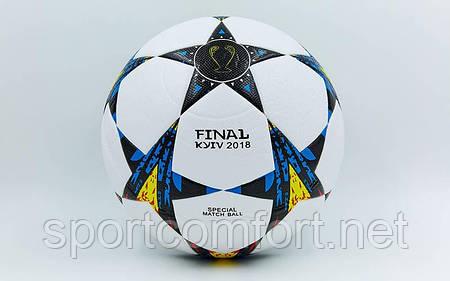 Футбольный мяч клееный №5 Финал Лиги чемпионов в Киеве