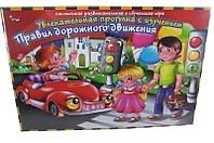 Настольная игра Правила дорожнего движения Danko toys
