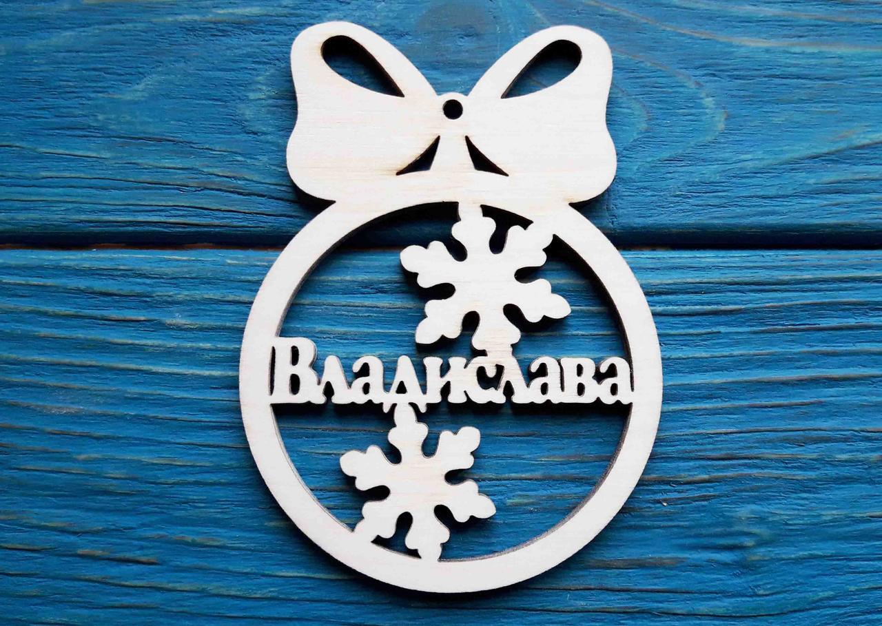 Именная новогодняя игрушка. Владислава