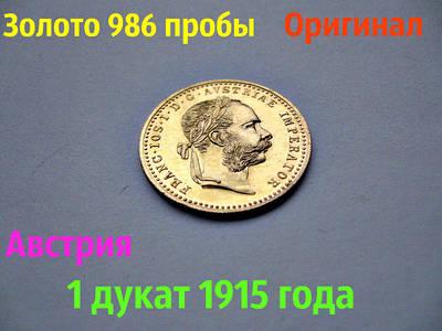 Золото 986 проби АВСТРІЯ 1 дукат 1915 р. Колекційна монета