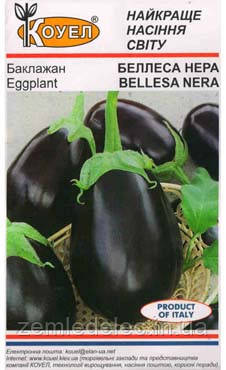 Семена баклажана Беллеса Нера 0,5 кг. Коуел