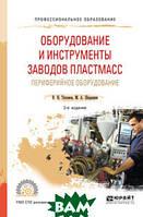 Тихонов Н.Н. Оборудование и инструменты заводов пластмасс: периферийное оборудование. Учебное пособие для СПО