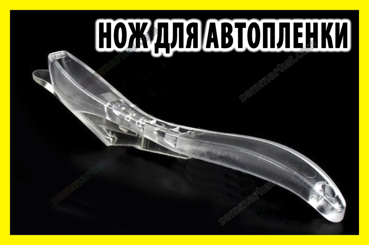 Нож для резки авто пленки винила аракала бумаги ПВХ ПВС