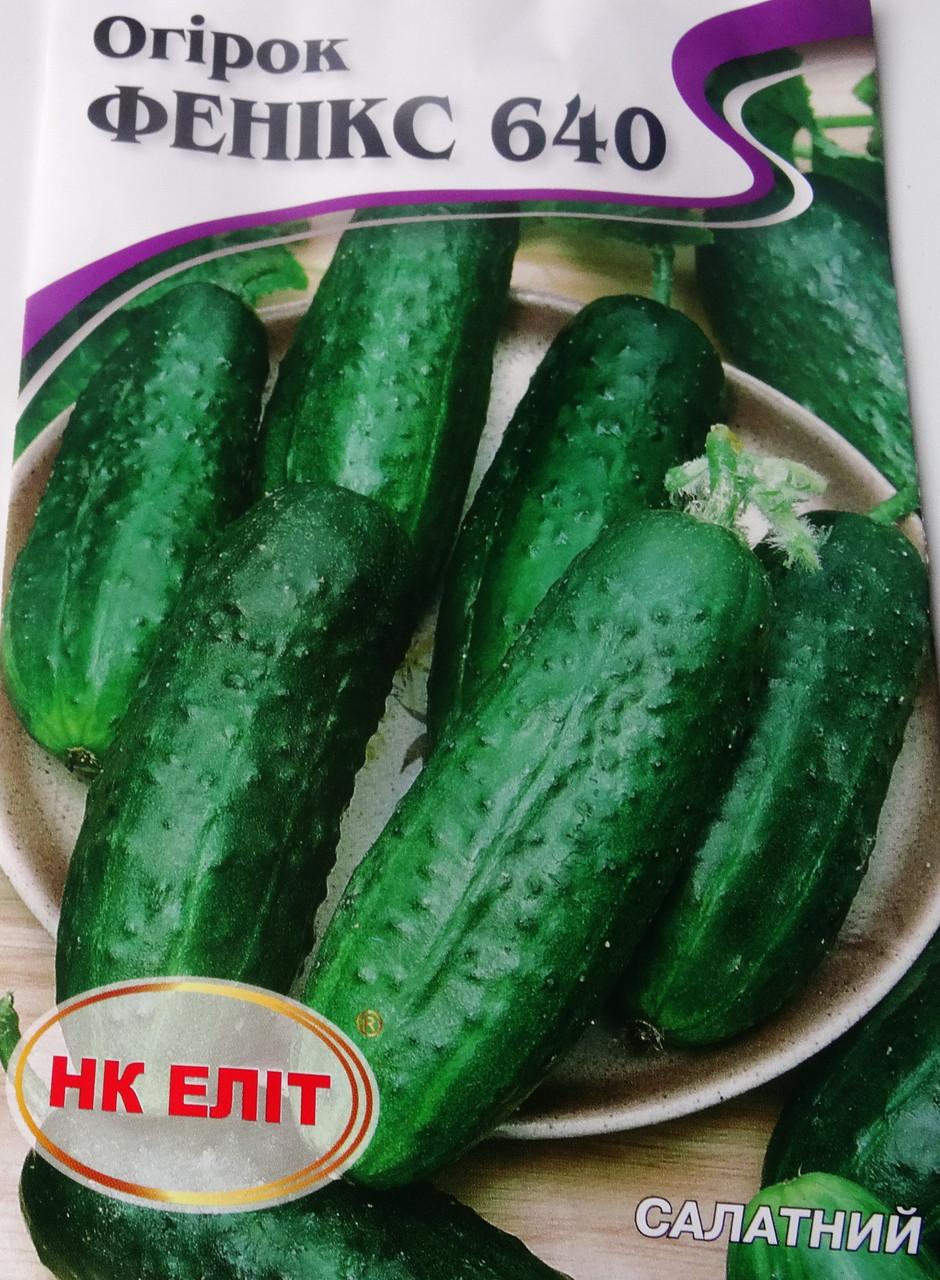 Семена  огурца  сорт Феникс + НК элит 5 гр